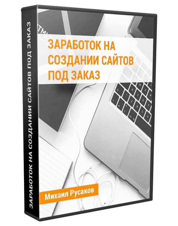 Заработок на создании сайтов под заказ русаков создание сайта пиар